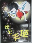 【書寶二手書T8/兒童文學_GRE】開心天使_陳肇宜