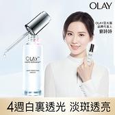 OLAY 高效透白光塑淡斑精華30ml(光感小白瓶)