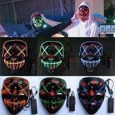 網紅道具 免運LED發光面具冷光線抖音蹦迪派對酒吧表演萬圣節恐怖鬼臉道具『快速出貨』