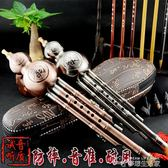 葫蘆絲 樂器 初學者入門成人兒童小學生c調降b調專業演奏防摔耐用YYJ  夢想生活家