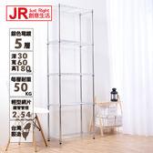 【JR創意生活】輕型五層置物架30X60X180cm 波浪架