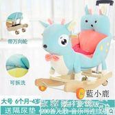 大號實木搖馬早教玩具嬰兒搖椅音樂木馬兒童節六一禮物igo 『歐韓流行館』