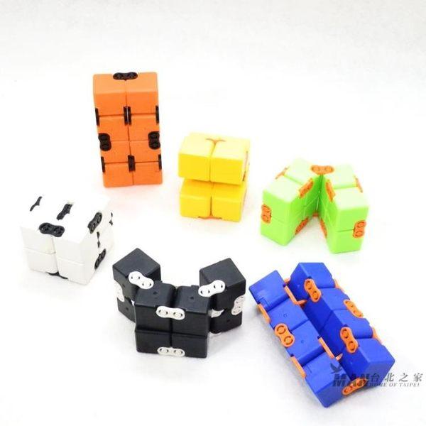 塑膠減壓魔術方塊成人解抗壓變形指尖INFINITE CUBE玩具折疊【台北之家】
