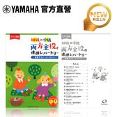 [兩聲部主角聯彈]Yamaha 經典卡通聯彈範例曲集(簡易&中階版) 日本進口 官方獨賣樂譜