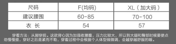 春夏束身衣 托胸收腹收胃性感束身連體衣女-ziy0105