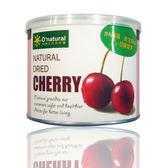 【奇買親子購物網】O'natural 歐納丘純天然整顆櫻桃乾 (210g)2019.06.03