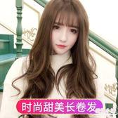 假髮 假髮女長卷髮大波浪蓬松自然網紅新式長髮氣質修臉全頭套式假髮套
