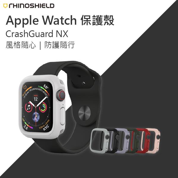 犀牛盾 CrashGuard NX Apple Watch 1/2/3/4代 保護殼 適用Apple官方錶帶 軍規防摔