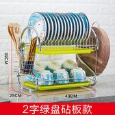 優惠快速出貨-廚房置物架用品用具餐具洗放盤子置放碗碟收納架刀架碗櫃瀝水碗架RM