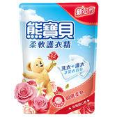 熊寶貝 玫瑰甜心 柔軟護衣精 補充包 1.84L 隨機【售完為止】【康鄰超市】