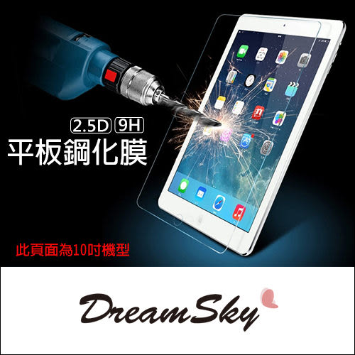 平板 2.5D 鋼化玻璃 保護貼 鋼膜 iPad2 3 4 iPad air 2 iPad pro iPad mini1/2/3 mini 4 螢幕貼 9H 保護膜 DreamSky