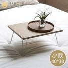 《MAMORU》日式和室摺疊桌-小款40*30(共4色/和室桌/矮桌)仿木色