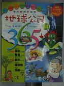 【書寶二手書T6/少年童書_XFJ】地球公民365_第34期_珊瑚礁等_附光碟