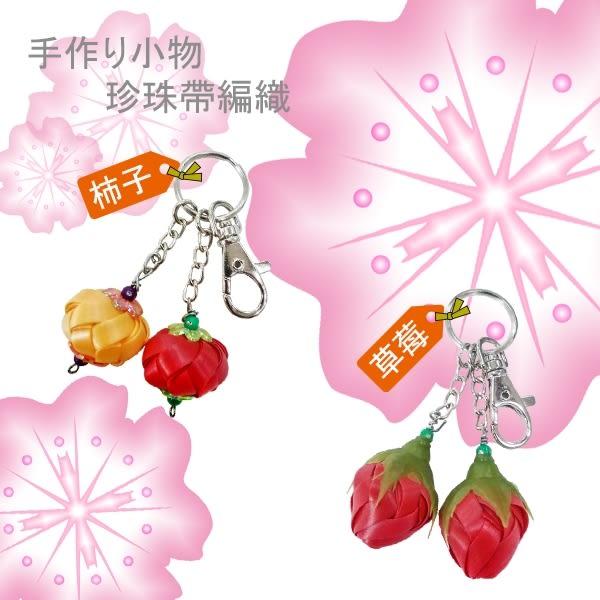 【 C . L 居家生活館 】編織小物-柿子-鑰匙圈/吊飾/掛飾/隨身小物