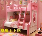 【千億家居】粉紅公主床/(雙層上下床基本款)/雙層床/兒童家具/韓風公主床/JS258