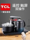 全自動上水燒水壺泡茶專用功夫茶具器電熱抽水茶台一體電磁爐家用 NSM喵小姐