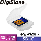 ◆全館免運費◆DigiStone 優質 SD/SDHC 1片裝記憶卡收納盒/白透明色X10個(台灣製造!!)