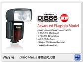 Nissin Di866 Mark II For Canon/Nikon 閃光燈