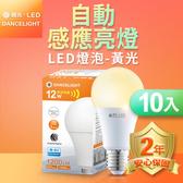 舞光 LED微波感應燈泡12W E27 全電壓 2年保固-10入組黃光(暖白)3000K