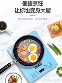 民杭 LJY-210C電磁爐薄款家用小型特價正品新款學生迷你型電池爐 【全館免運】