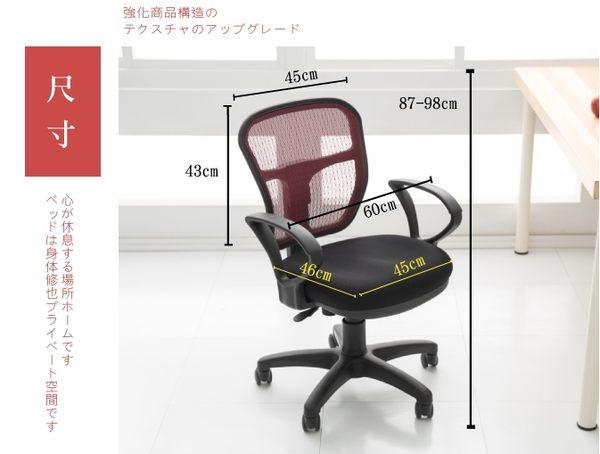 ☆幸運草精緻生活館☆高級透氣網布電腦椅-(4色可選) 書桌椅 辦公椅 洽談椅 秘書椅 兒童椅