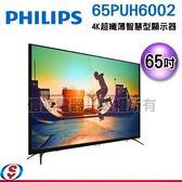 【信源】65吋【PHILIPS飛利浦 4K 超纖薄智慧型顯示器+視訊盒】65PUH6002 不含安裝