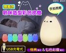 【鼎立資訊 】療癒系 USB充電式 喵咪造型彩色夜燈