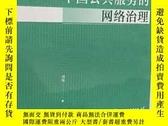 二手書博民逛書店中國公共罕見的網絡治理Y28642 周悅 社會科學文獻 ISBN:9787520138666 出版2019