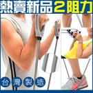 台製雙管拉力繩2條阻力拉力繩彈力繩拉力器...