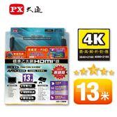 ★PX大通★標準乙太網HDMI線13米 HD-13MM