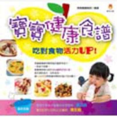 寶寶健康食譜:吃對食物活力UP【城邦讀書花園】