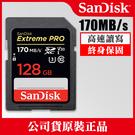【缺貨中 群光公司貨】128GB 170MB/s 終身保固 Extreme PRO SDXC SD 記憶卡 屮Z1