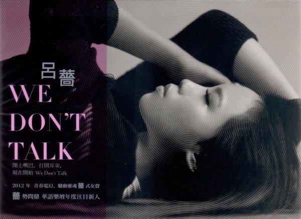 金曲獎2013 呂薔  We Don't Talk  雙CD (音樂影片購)