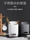 瀝水筷子架籠子家用筷筒廚房放收納盒的筷子筒托勺子桶架筷簍簡約  【快速出貨】