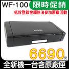 【限時促銷↘6990 登錄送膳魔師保鮮盒】EPSON WF-100 彩色噴墨行動印表機