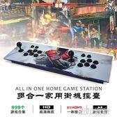 遊戲機 999合一家用街機月光寶盒5S格斗拳皇街機游戲機搖桿 igo 城市玩家