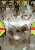 東京喰種:re<10>(ヤングジャンプコミックス) 日文書