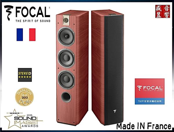 盛昱音響 - 法國 FOCAL Chorus 726 喇叭【Made in France】 有現貨