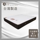 【多瓦娜】ADB-愛娃五段式護脊獨立筒床墊/單人3.5尺-150-46-A