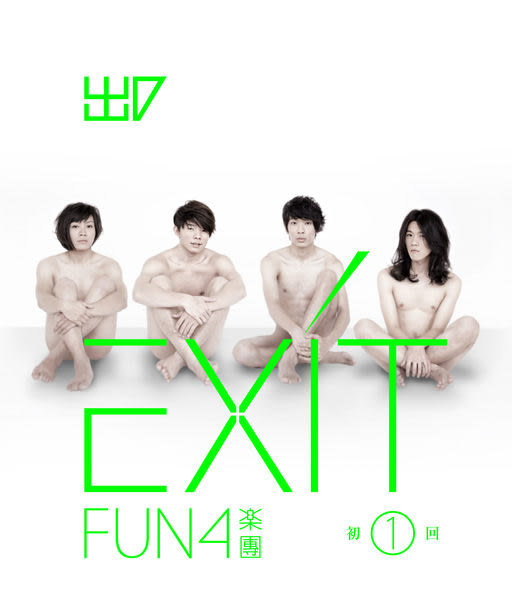 FUN4 EXIT 出口 CD (音樂影片購)