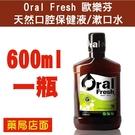 Oral Fresh 歐樂芬天然口腔保健液 漱口水 600ml 元氣健康館