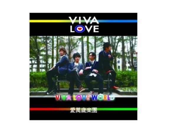Viva Love Viva love World    C (購潮8)