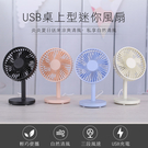 USB桌上型迷你風扇 迷你風扇 桌上型 USB風扇 USB涼風扇 小風扇【BE0052】桌上風扇