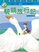 影響孩子一生的世界名著:騎鵝旅行記