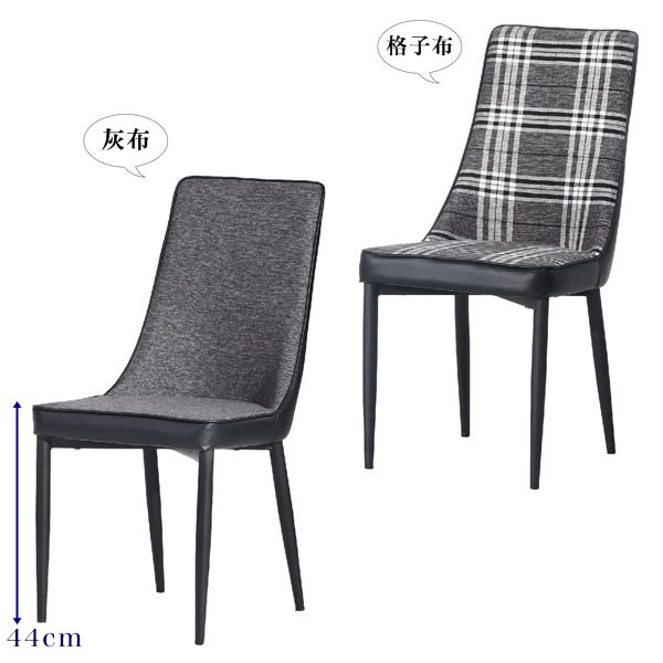 【水晶晶】CX8709-11森巴45*50*94cm格子布面餐椅~~二款可選