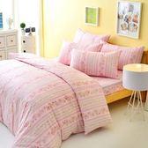 Pure One 粉漾年華-單人精梳棉三件式床包被套組