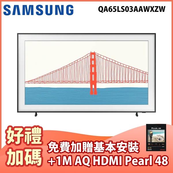 【贈基本安裝+1米 AQ HDMI Pearl 48】[SAMSUNG 三星]65型 The Frame 美學電視 QA65LS03AAWXZW / QA65LS03AA