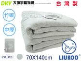 LK-965 台灣製 煙斗品牌 竹碳浴巾 中厚款 100%純棉 柔軟吸水 耐揉 耐洗 MIT微笑標章認證 70X140cm