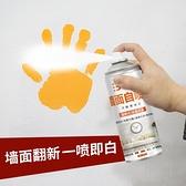 墻面自噴漆家用白色墻壁翻新修補膏墻體修復補墻膏防水乳膠漆神器