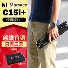 【缺貨中】Marsace 瑪瑟士 C15...